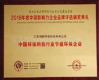 中国环保科技行业节能环保企业