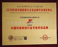 中国环保科技行业节能环保品牌