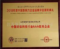 中国环保科技行业AAA信用企业