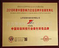 中国环保科技行业绿色环保品牌