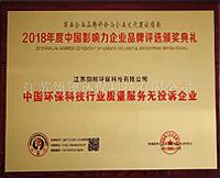 中国环保科技行业质量服务无投诉企...