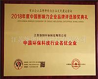 中国环保科技行业名优企业